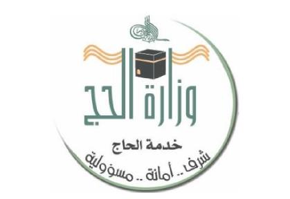 Visa Hajj / Visa Omra : tout ce qu'il faut savoir pour les obtenir
