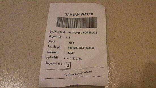 usine-eau-zamzam-3