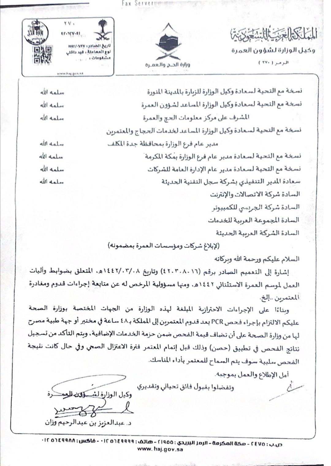 Omra : PCR 72h avant le départ et 48h après l'arrivée en Arabie Saoudite