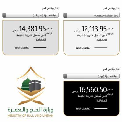 prix-hajj-saoudiens